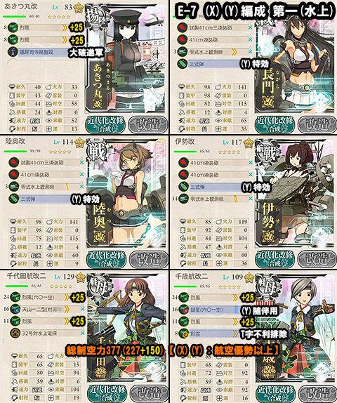 E-7_hensei_xy1b