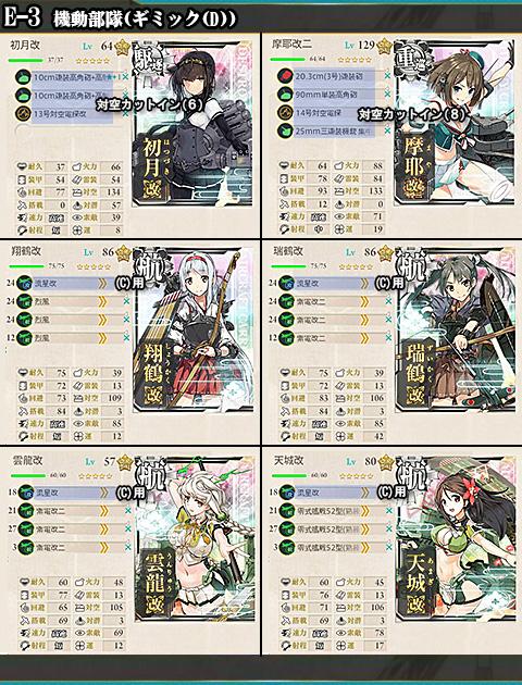 E-3_hensei_1gimic