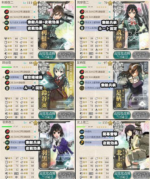 2-5hensei_yasen