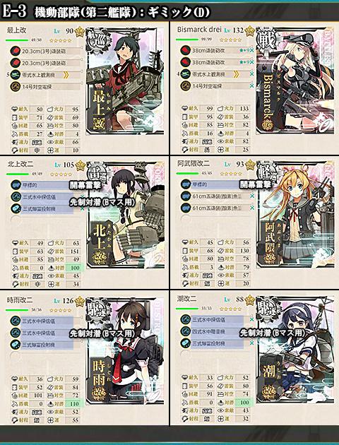 E-3_hensei_2gimic