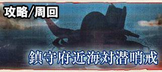 【艦これ】1-5「鎮守府近海」の攻略とおすすめ周 …