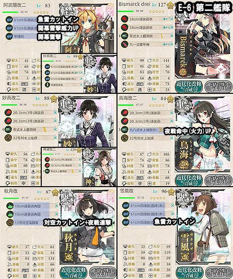 E-6_hensei_2a