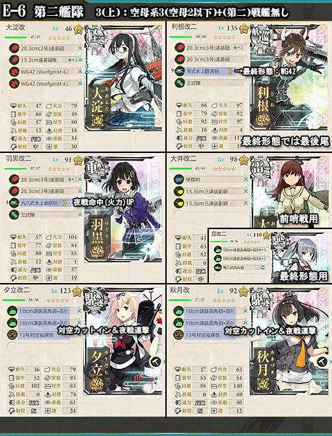 E-6_hensei2