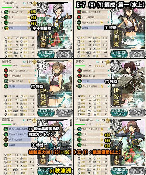 E-7_hensei_xy1c