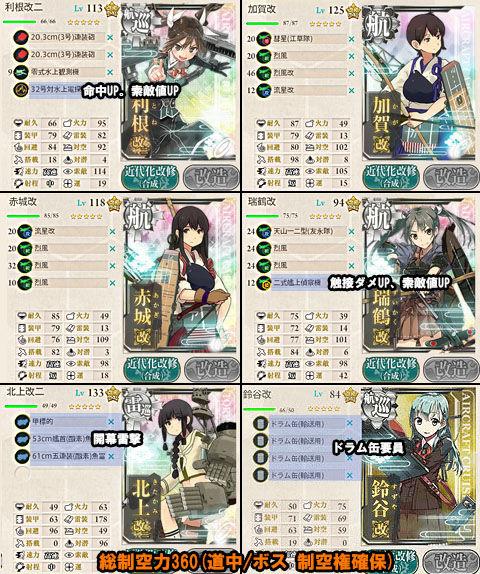 5-4hensei_shuukai2