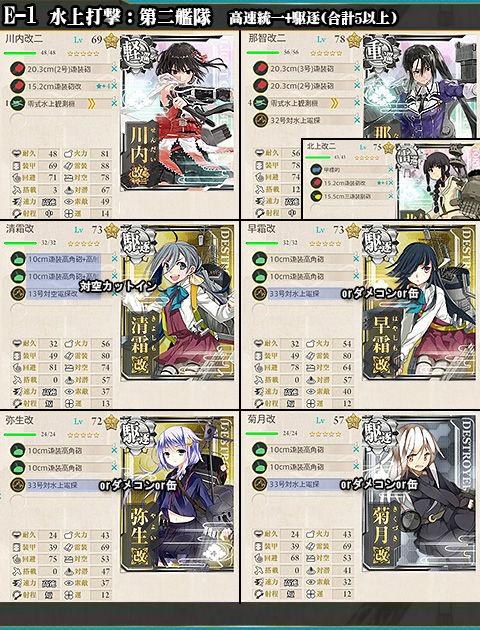 E-1_hensei_2