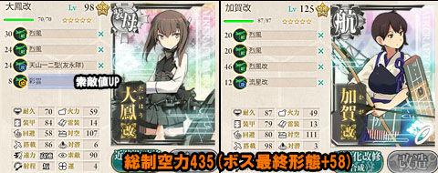 5-5hensei_AD_keikuu_saisyuu