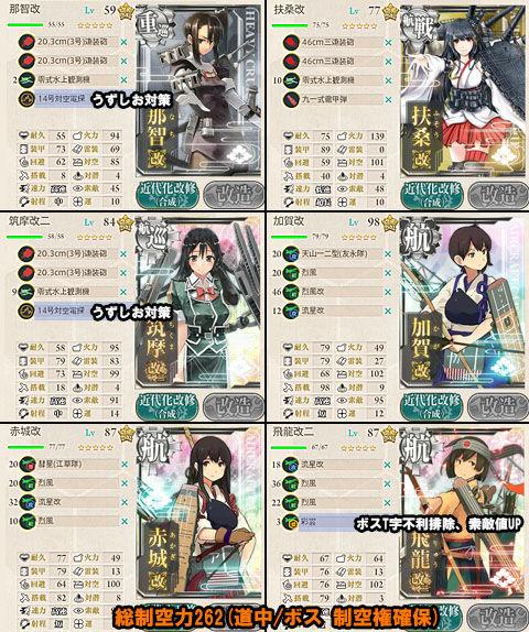 3-3hensei_syuukai