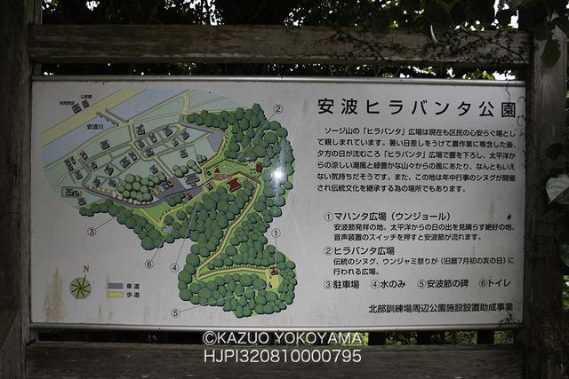 安波ヒラバンタ公園