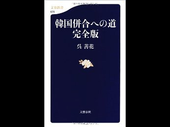 韓国併合への道 完全版