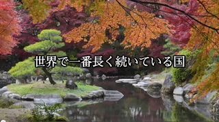 世界一長く続いている国 日本