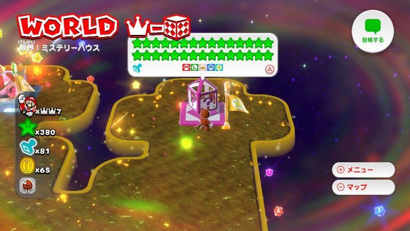 スーパーマリオ 3Dワールドの画像 p1_24