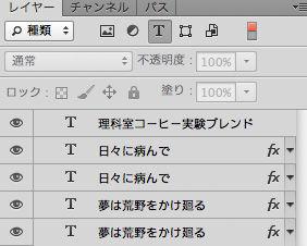 Photoshop-CS6-レイヤー検索_テキストのみ