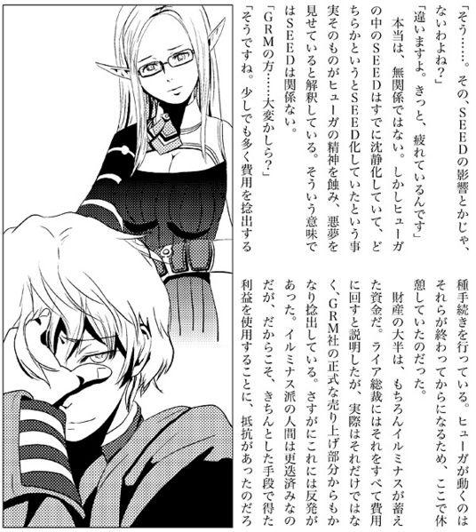 コミスタ→イラレ→フォトショ覚え書き