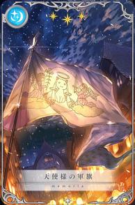 天使様の軍旗