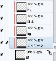 4_2_塗りのレイヤー