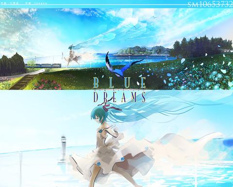 動画作ってみた【初音ミク】BLUE DREAMS