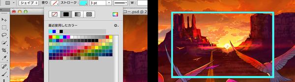 Photoshop-CS6-シェイプ枠線