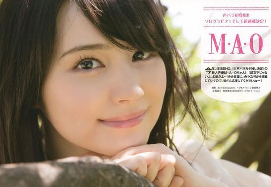 【画像】 声優のM・A・O(女優・市道真央)さん、超絶ウルトラハイパー美人wwwww