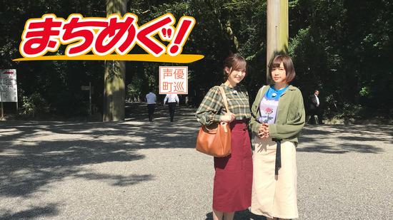 machimegu_nagoya_main
