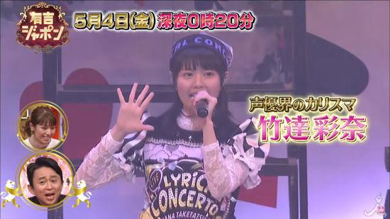 【声優情報】 竹達彩奈さんが2月8日深夜オンエアのTBS「有吉ジャポン」にまた出演!!!