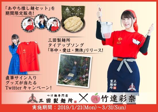 声優の竹達彩奈さん、今回は「つけ麺専門店 三田製麺所」とコラボ!!!!