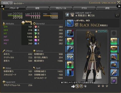 ffxiv_dx11 2016-10-25 23-50-37-956