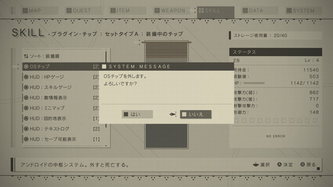NieRAutomata 2017-05-05 00-16-29-889