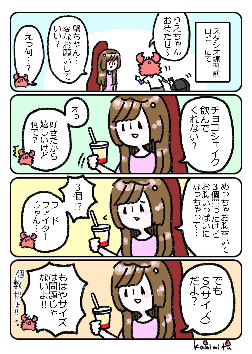 2019.08.10変なお願い