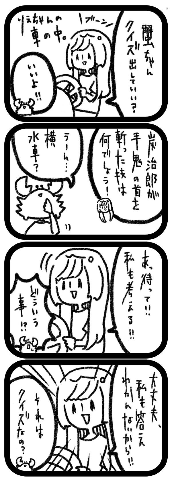 2020.03.22落がき漫画のコピー