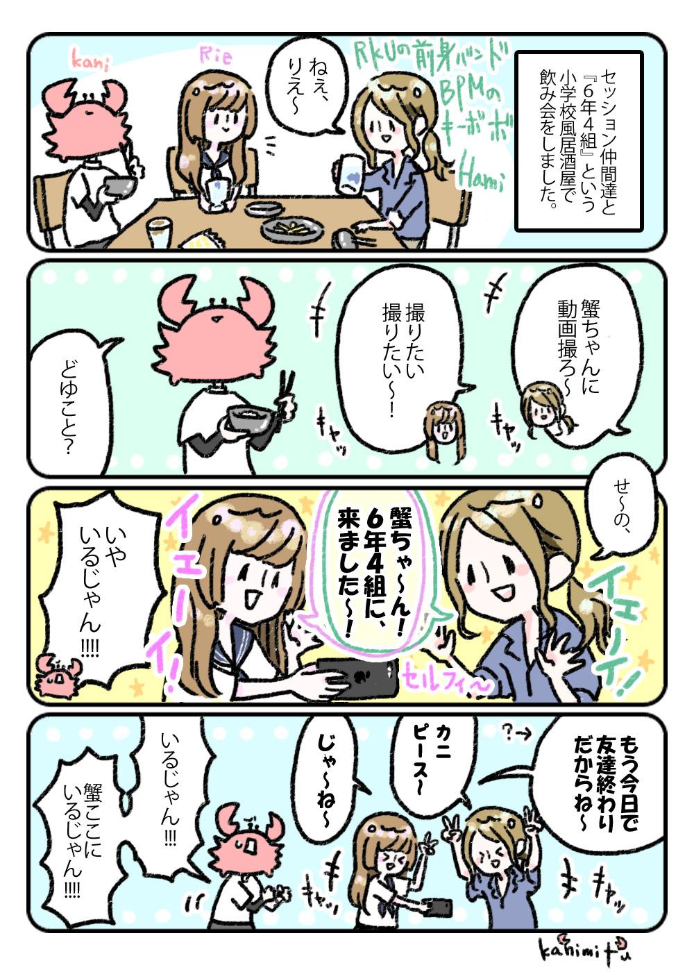 2019.09.14蟹への動画