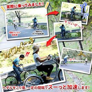 26インチ電動アシスト自転車2