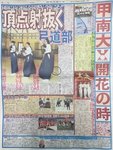 日刊スポーツ20170329甲南体育①