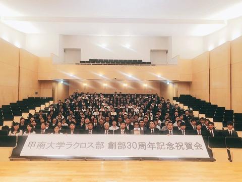 ラクロス部創部30周年祝賀会20190608