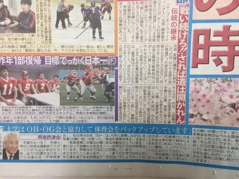 日刊スポーツ20170329甲南体育②