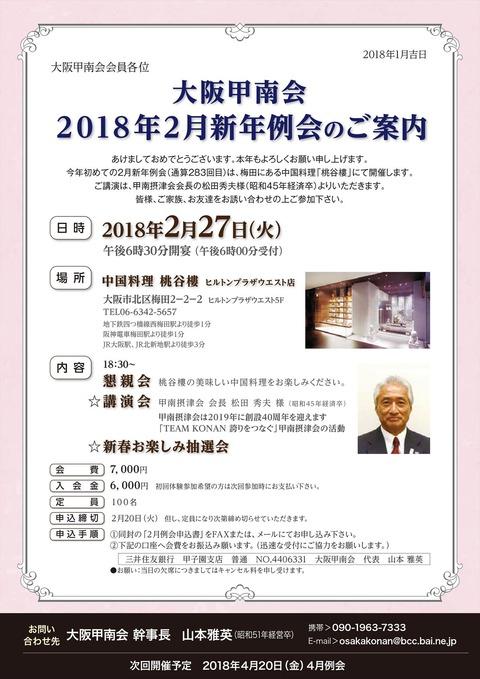 大阪甲南会
