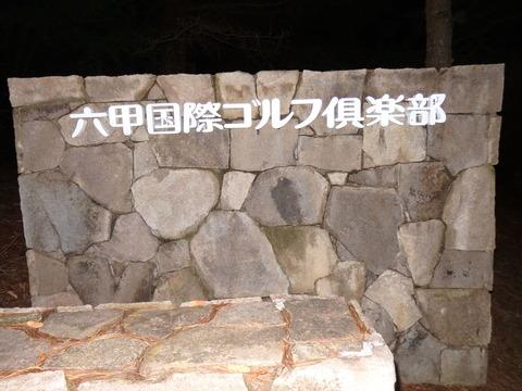 第1回摂津会コンペ①