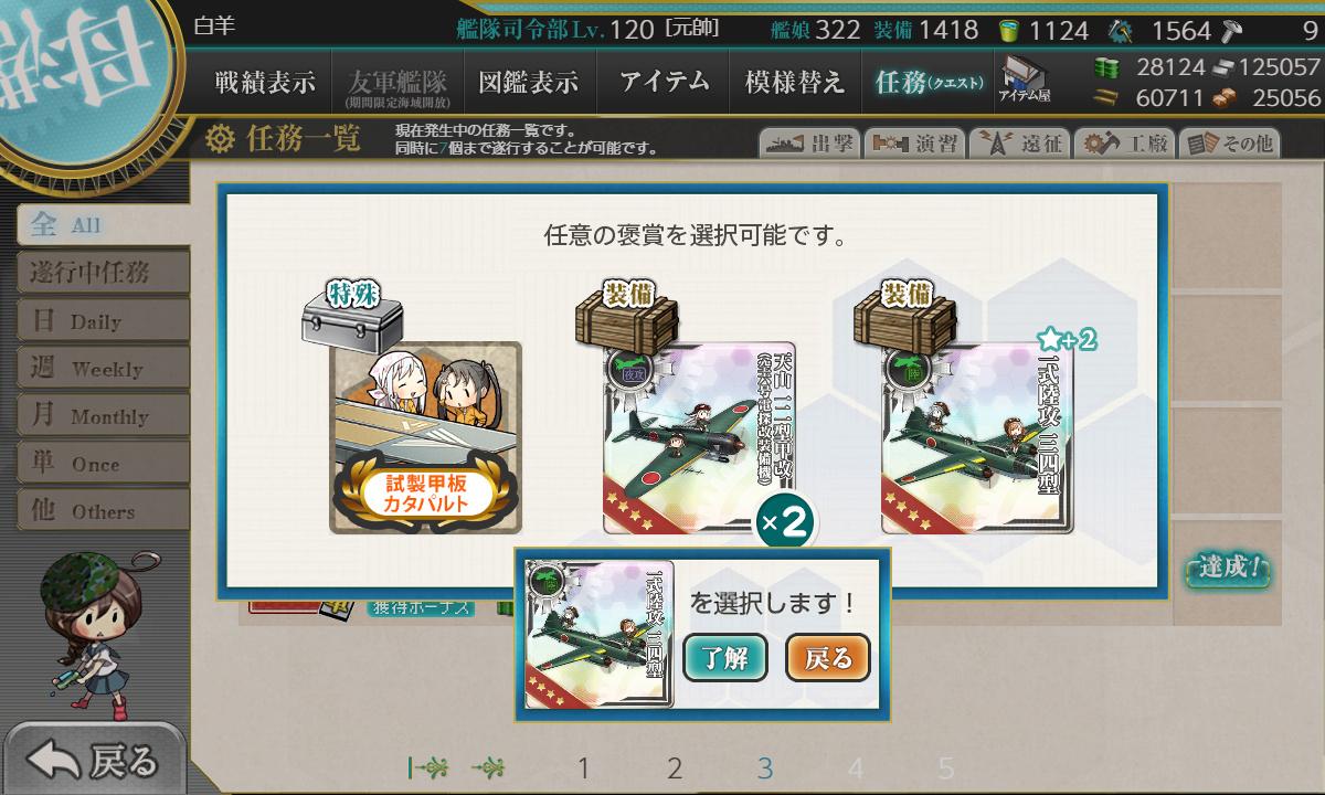 kancolle_200830_205753_01