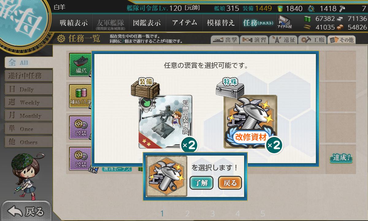 kancolle_201118_015206_01