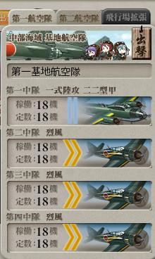 第一航空隊