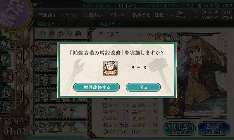 kancolle_170621_010233_01