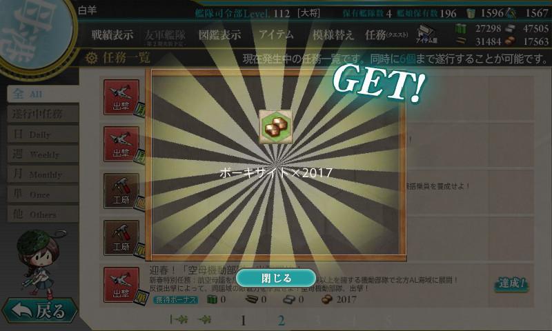 kancolle_170102_004603_01