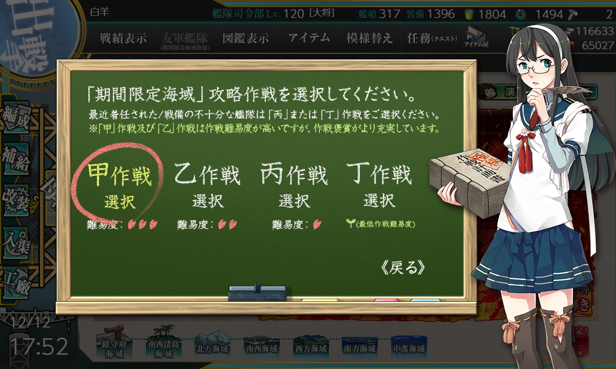 kancolle_201212_175251_01