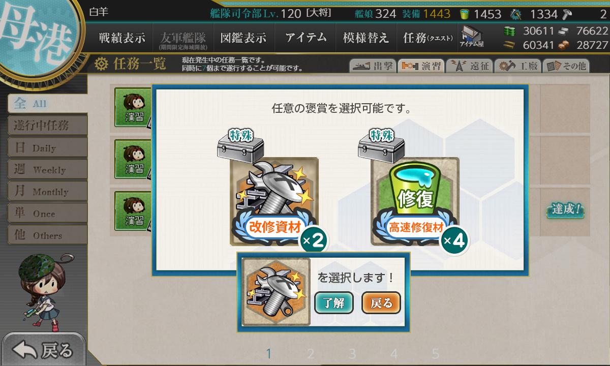 kancolle_200918_062236_01