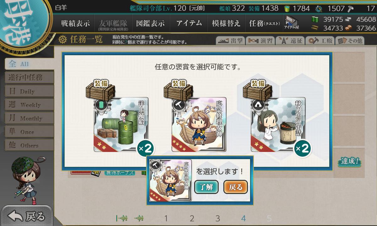 kancolle_201031_041109_01