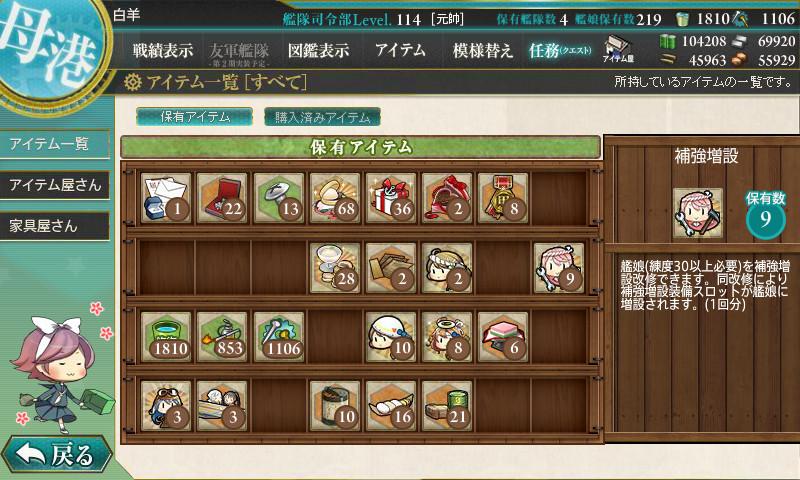kancolle_170518_000057_01