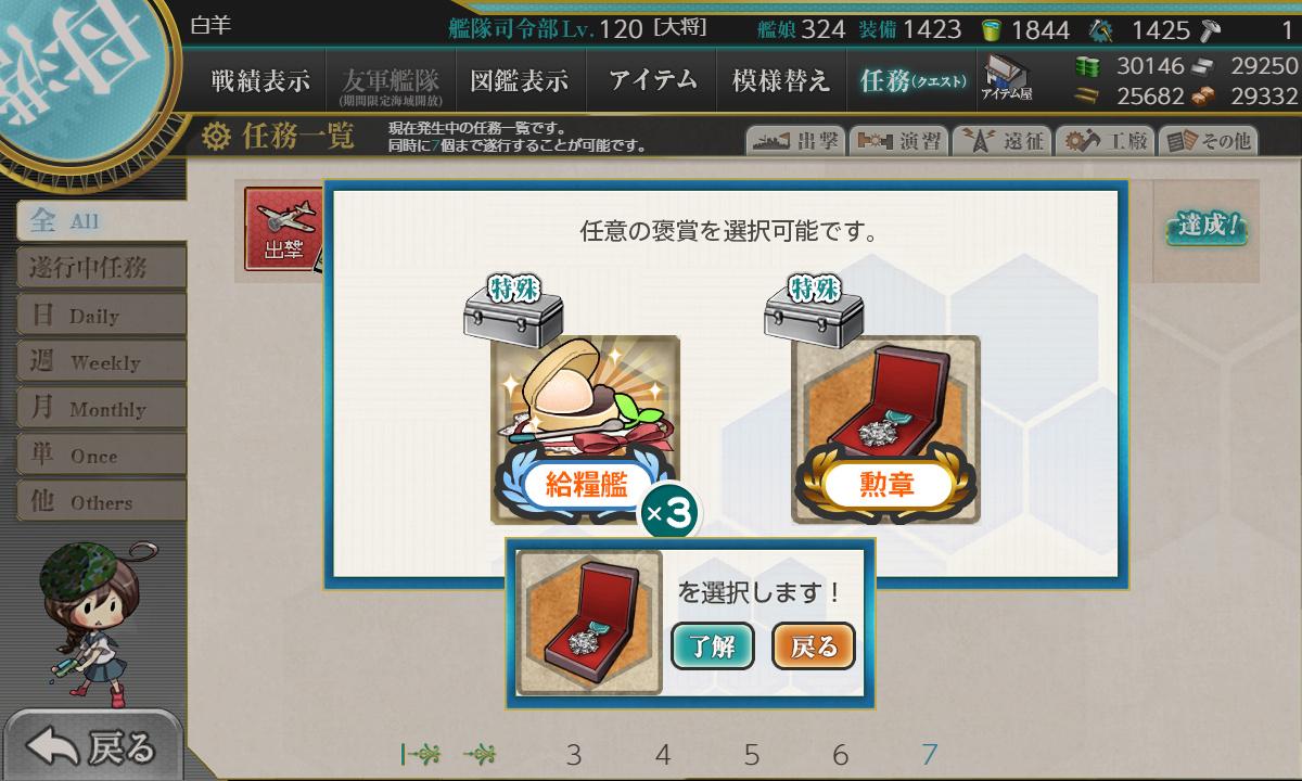 kancolle_201020_214424_01