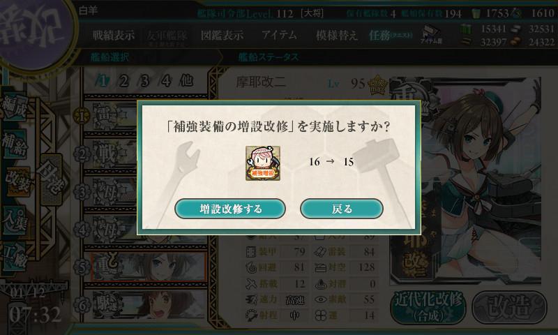 kancolle_170112_073253_01