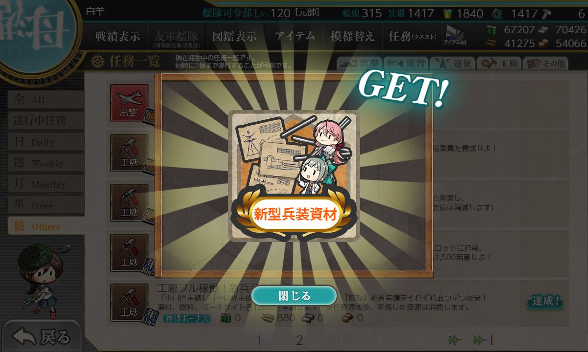 kancolle_201118_015704_01