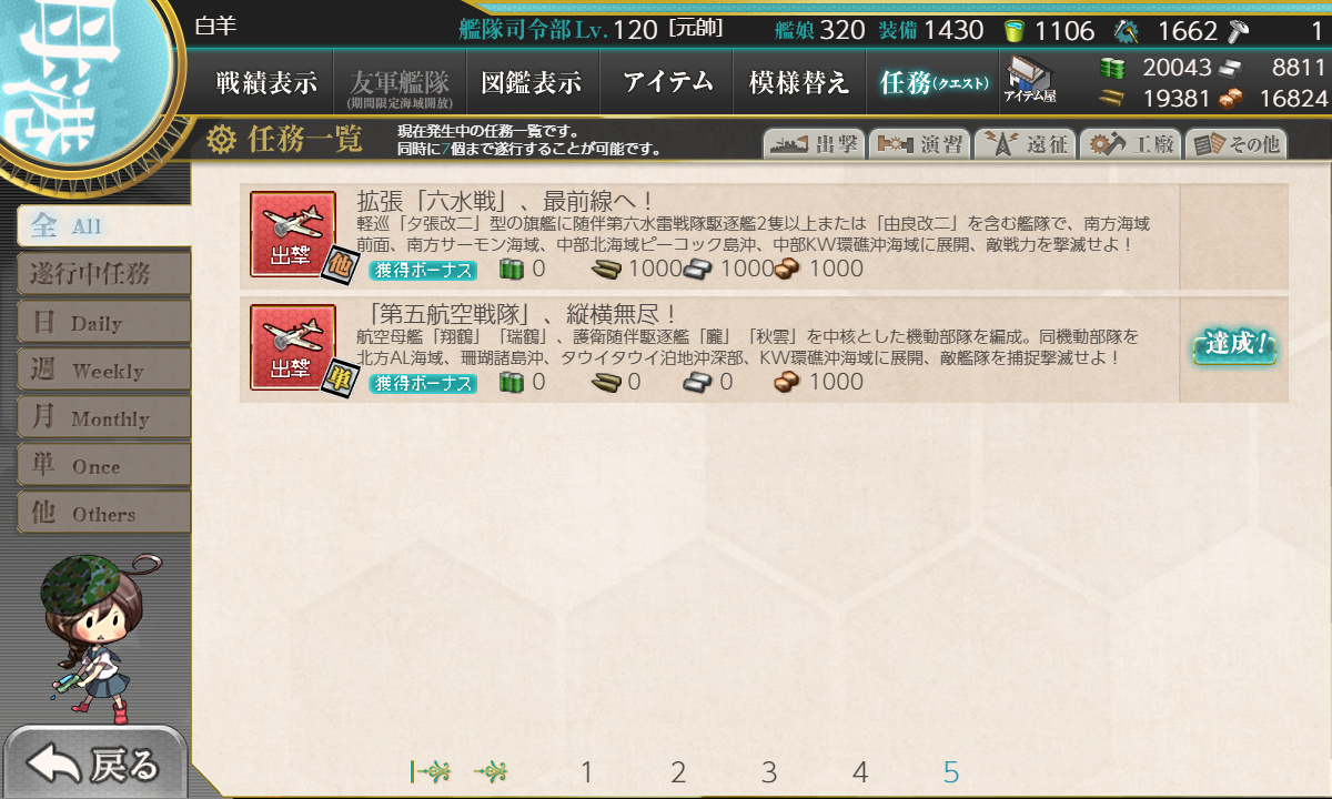 kancolle_200404_001813_01